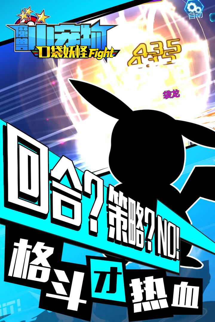魔兽小宠物九游版 V20.55 安卓版截图1