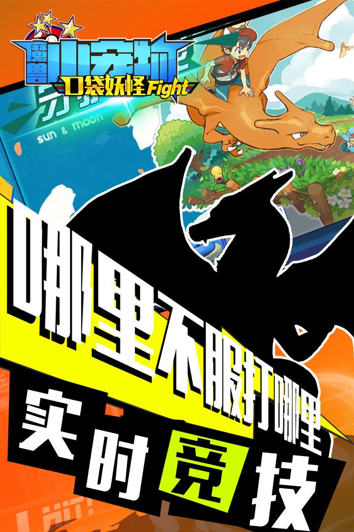 魔兽小宠物九游版 V20.55 安卓版截图2