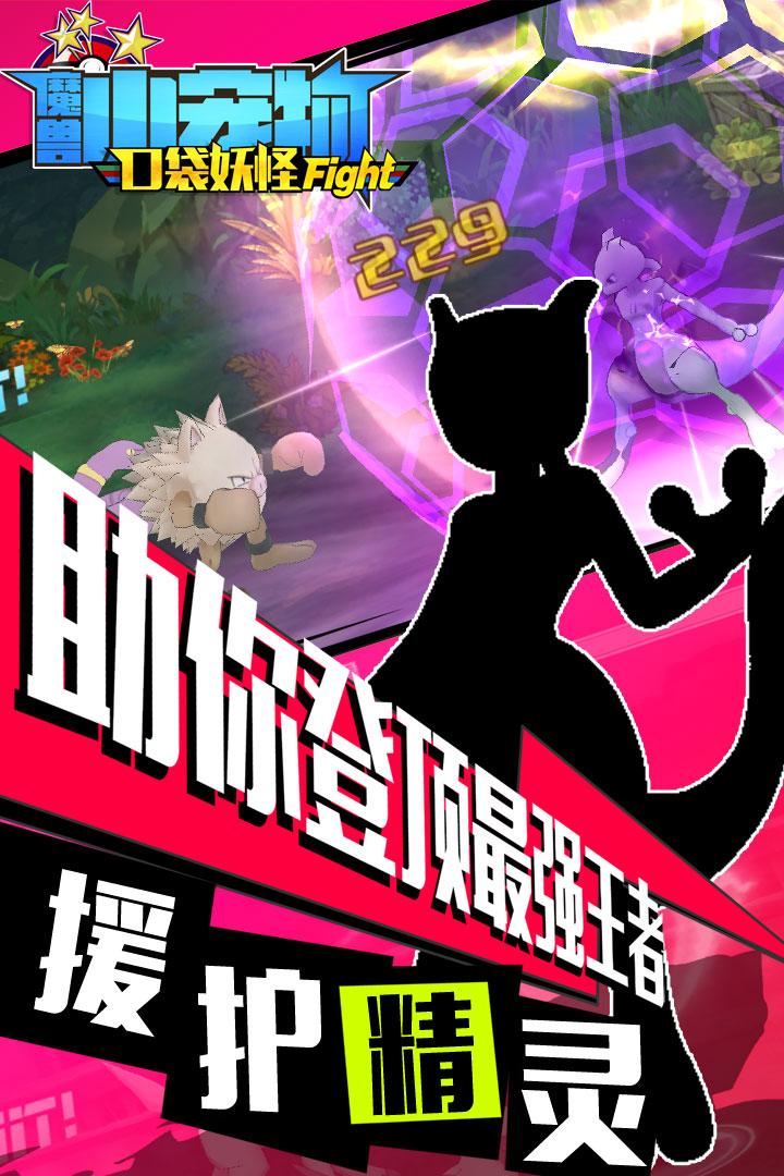 魔兽小宠物九游版 V20.55 安卓版截图4
