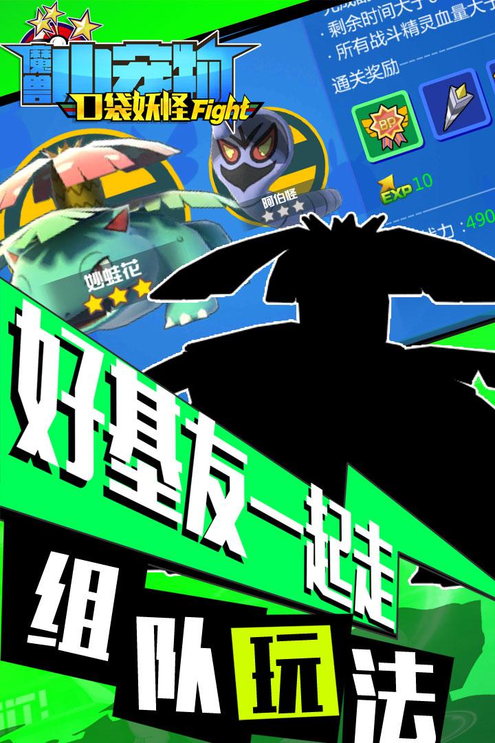 魔兽小宠物九游版 V20.55 安卓版截图5