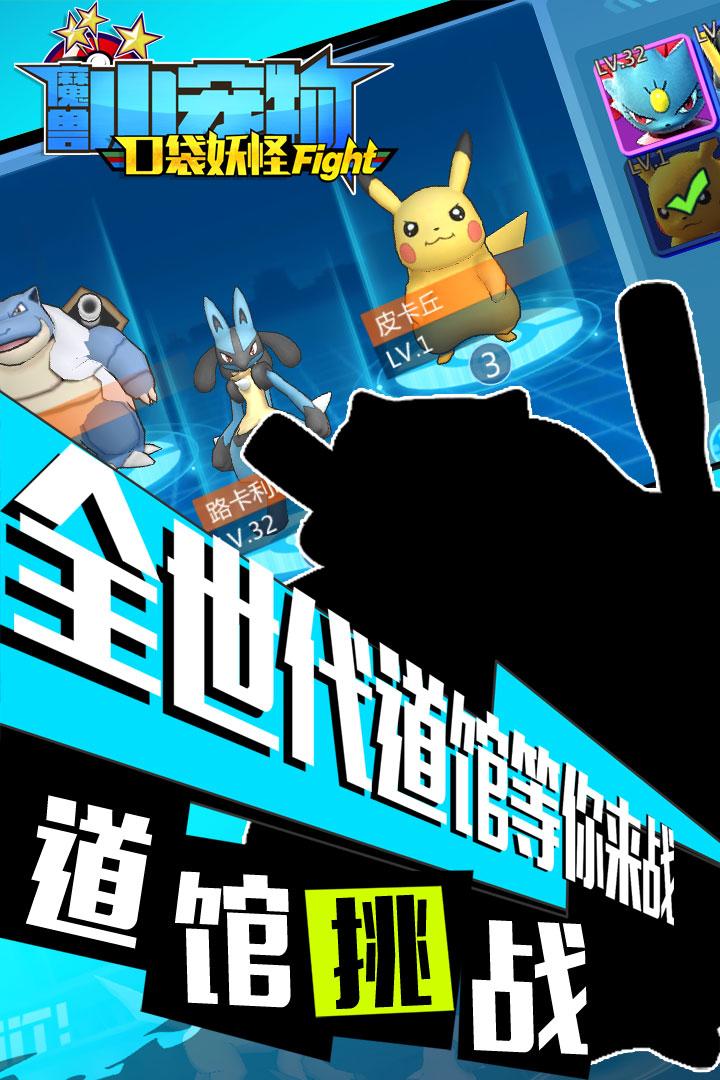 魔兽小宠物九游版 V20.55 安卓版截图3