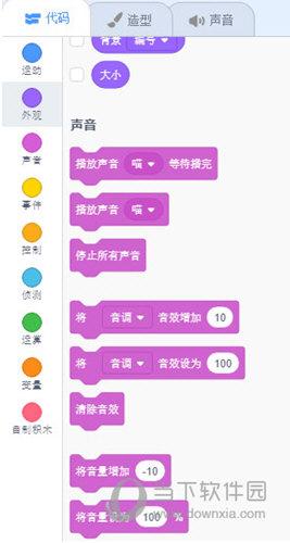 scratch xp中文版下载