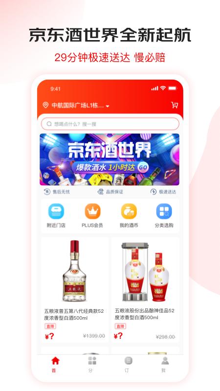 京东酒世界 V1.3.27 安卓版截图1