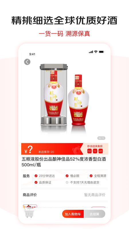 京东酒世界 V1.3.27 安卓版截图3