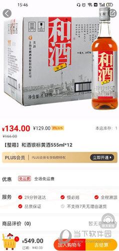 京东酒世界APP下载
