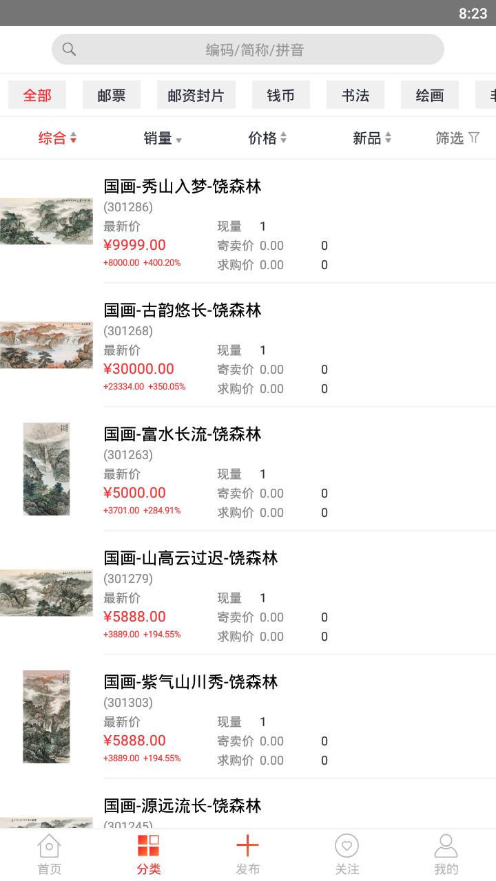 京东文娱寄卖 V1.3.6 安卓版截图2