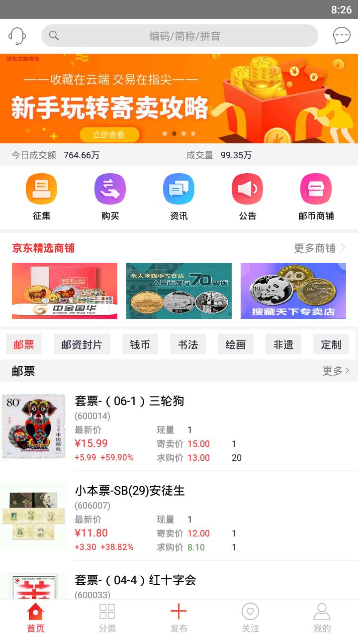京东文娱寄卖 V1.3.6 安卓版截图1