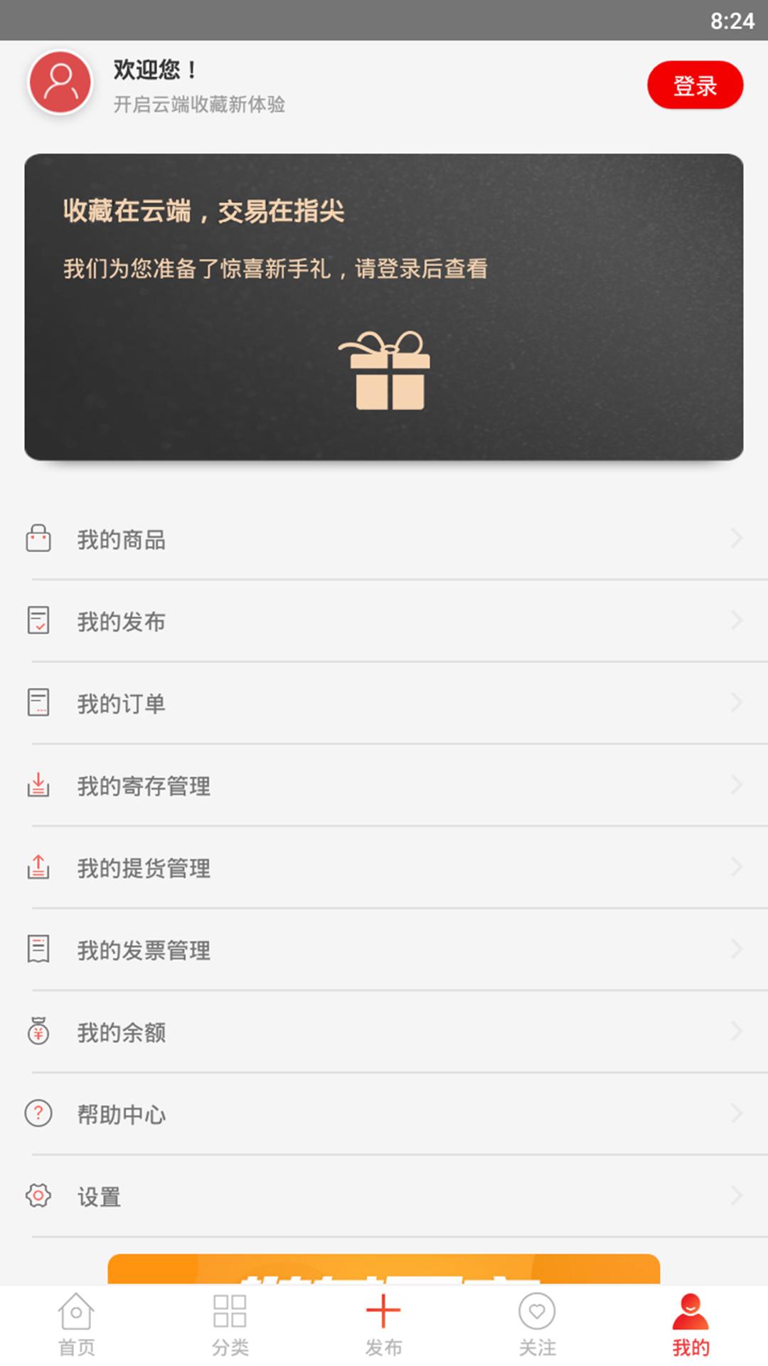 京东文娱寄卖 V1.3.6 安卓版截图4