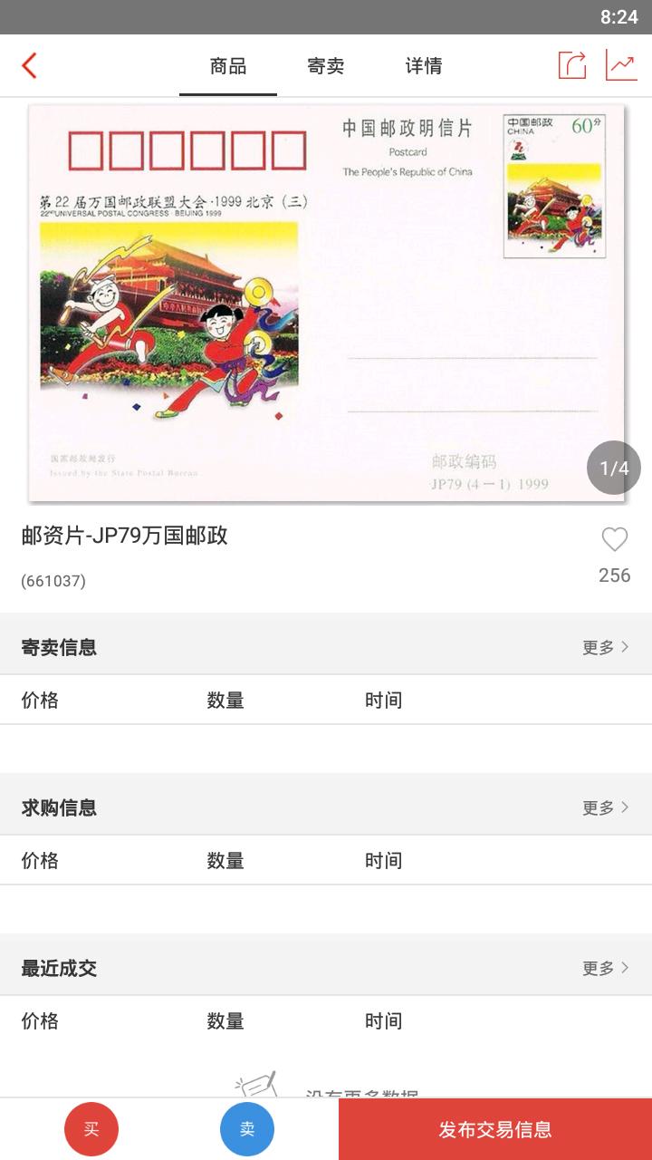 京东文娱寄卖 V1.3.6 安卓版截图3