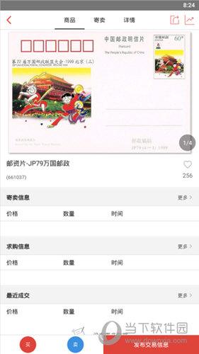 京东文娱寄卖商城APP
