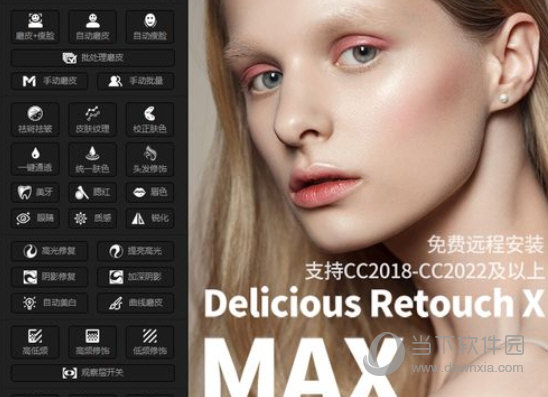 drx max cc2021破解版
