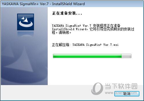 yaskawa sigmawin+ver.7下载