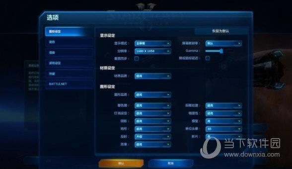 星际争霸2中文补丁下载