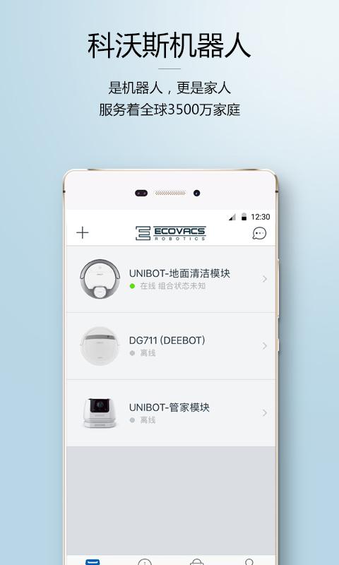 科沃斯机器人 V2.7.7 安卓版截图1