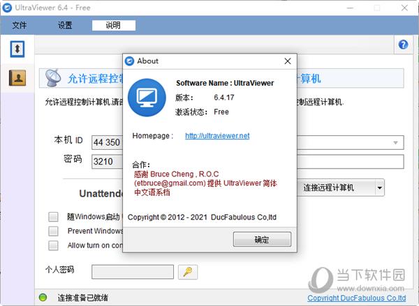 UltraViewer便携版
