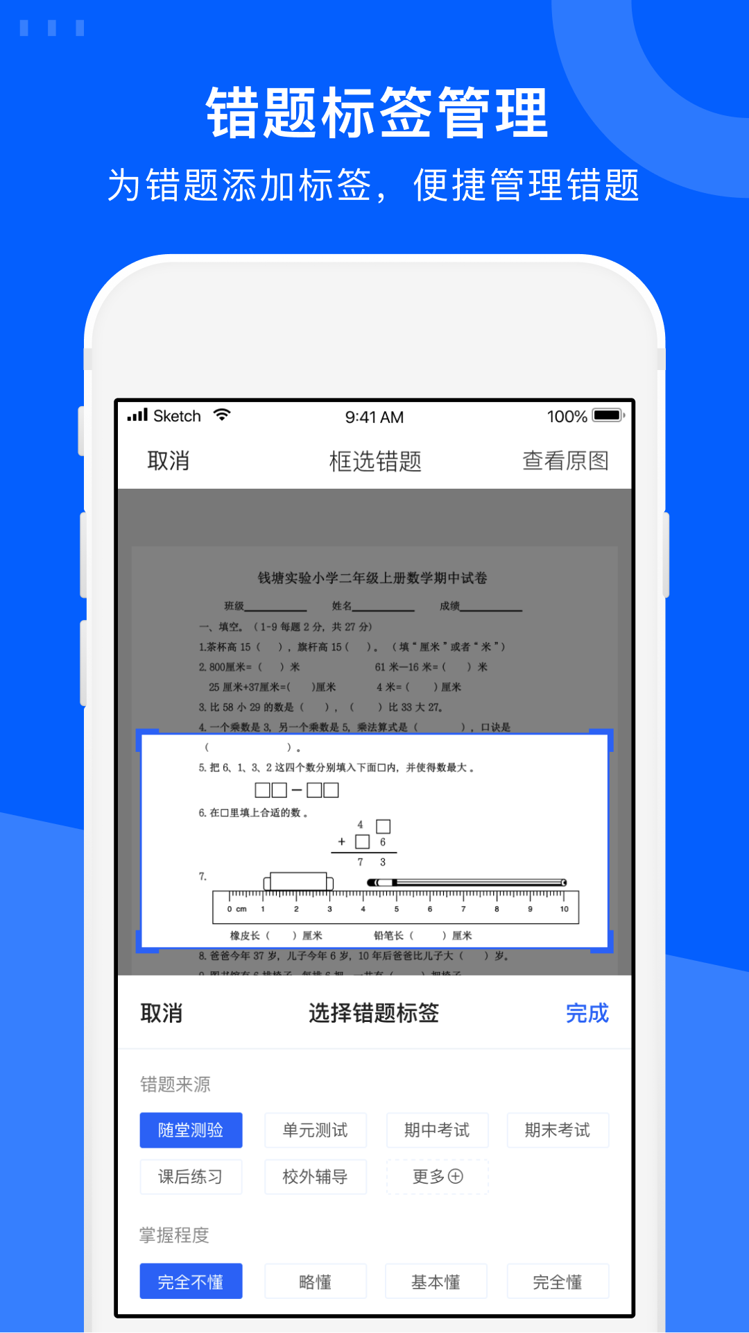 试卷宝 V2.12 安卓版截图3