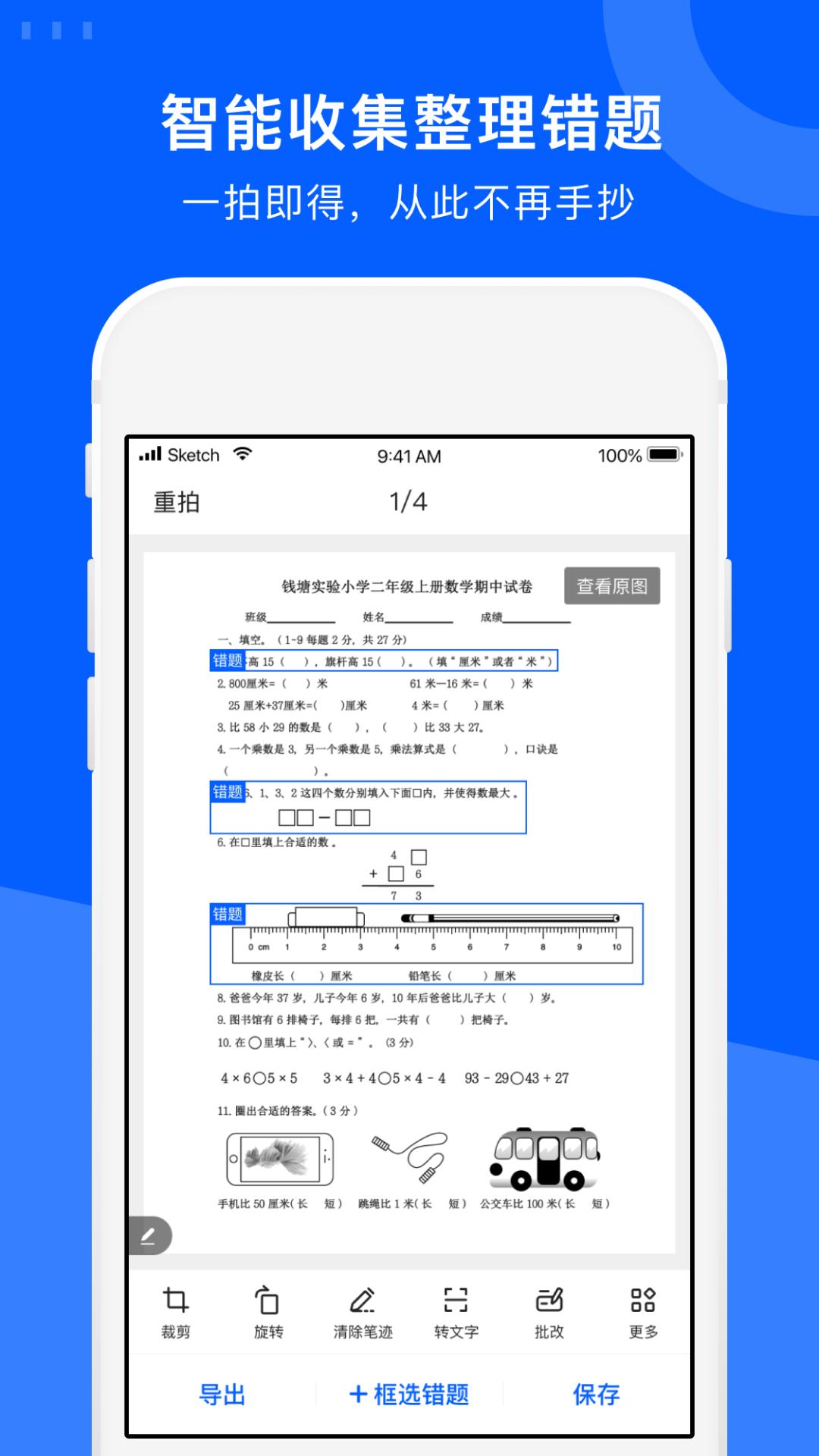 试卷宝 V2.12 安卓版截图2