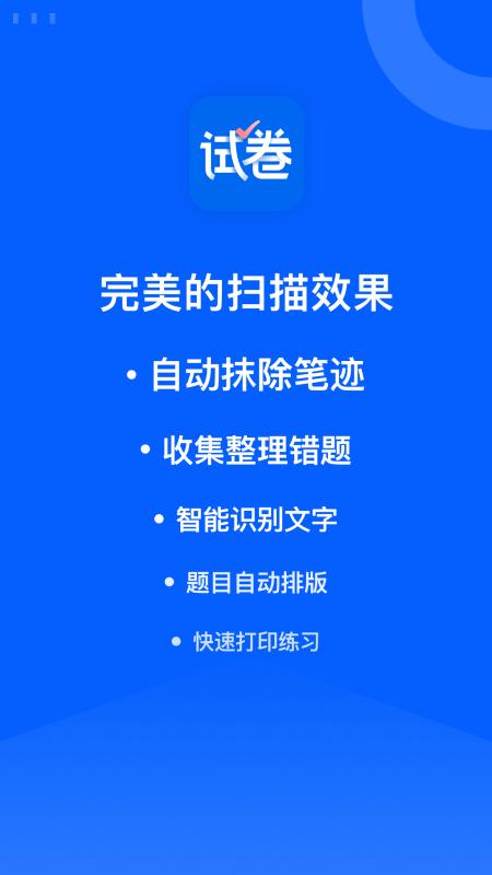 试卷宝 V2.12 安卓版截图5