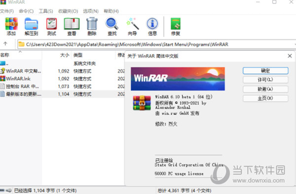 WinRar6.0烈火破解版