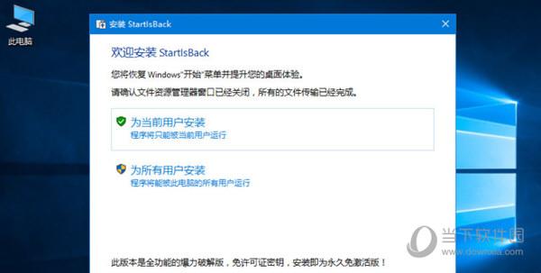 StartIsBack win11破解版