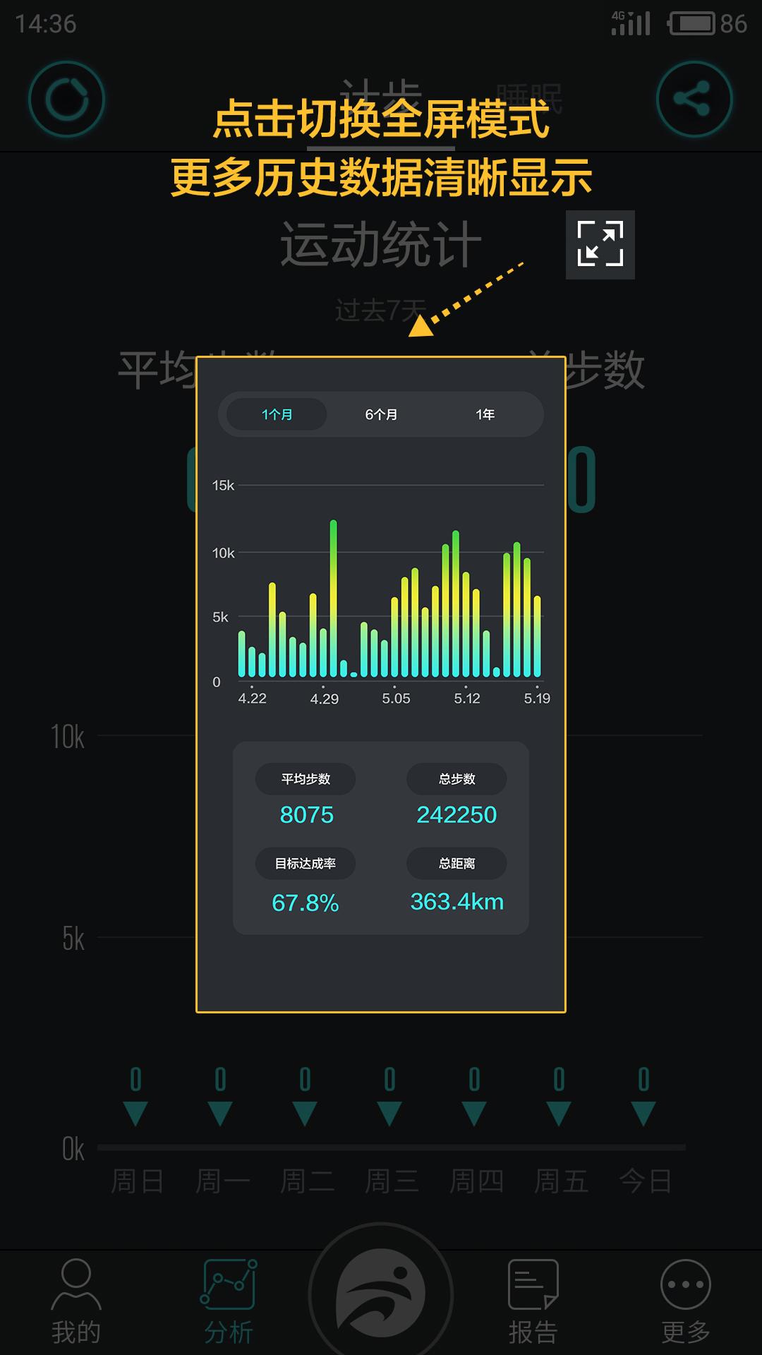 分动 V1.8.7 安卓版截图2