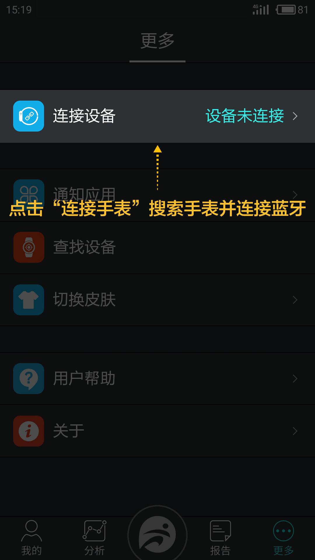 分动 V1.8.7 安卓版截图3