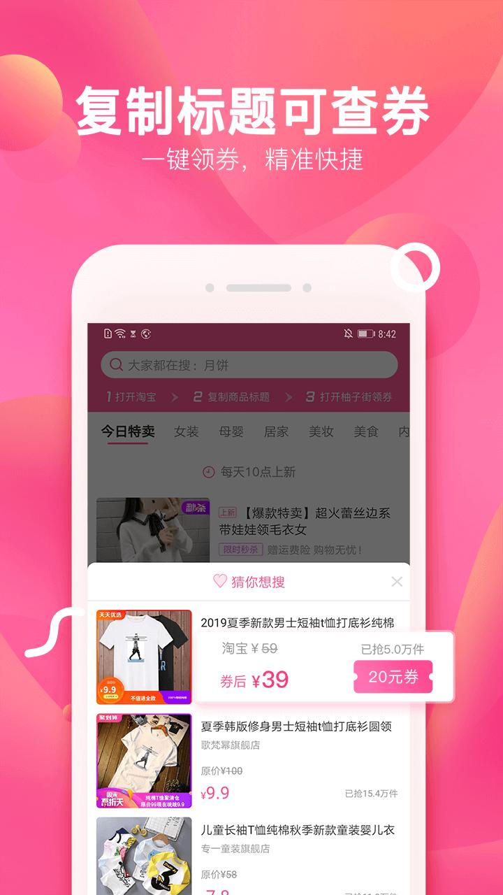 柚子街 V3.5.8 安卓版截图2