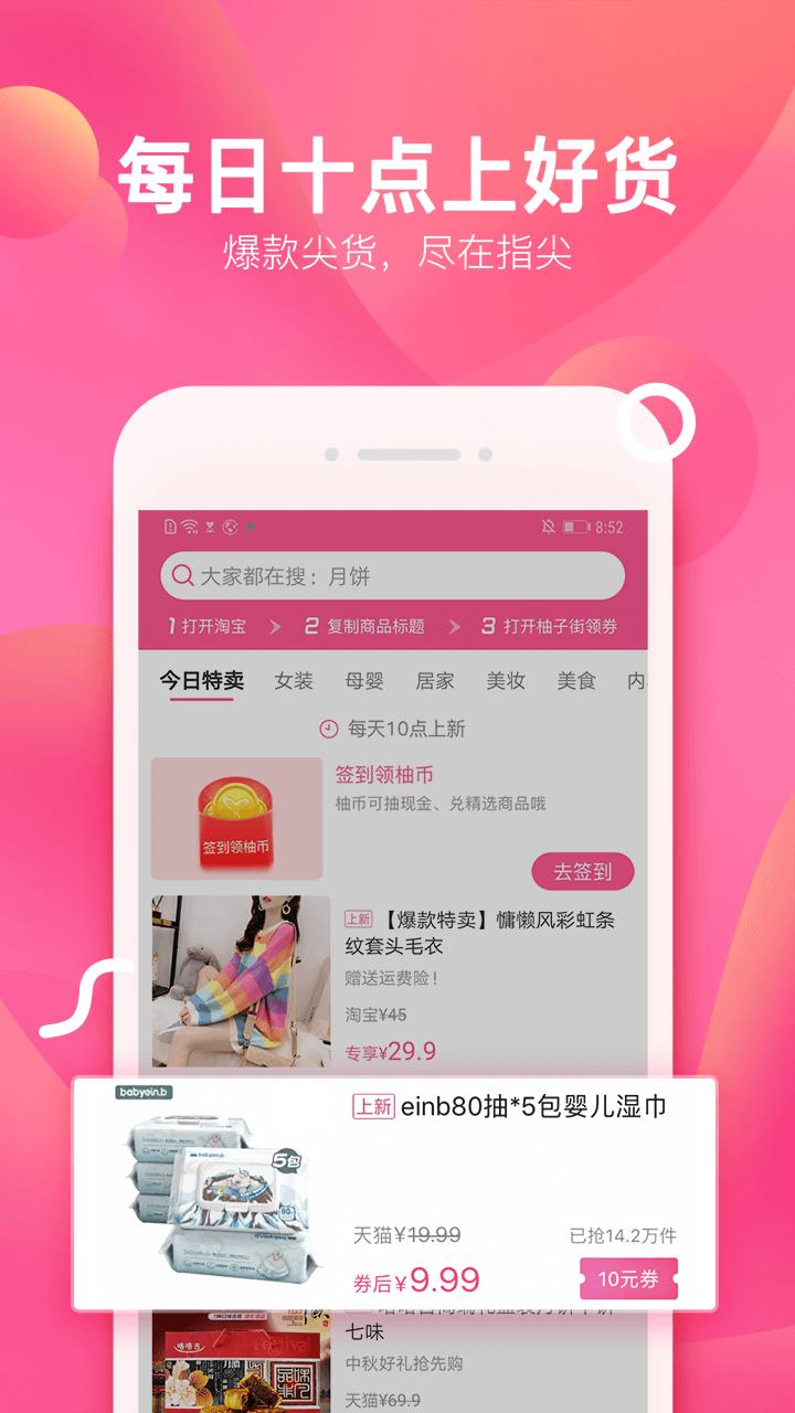 柚子街 V3.5.8 安卓版截图5