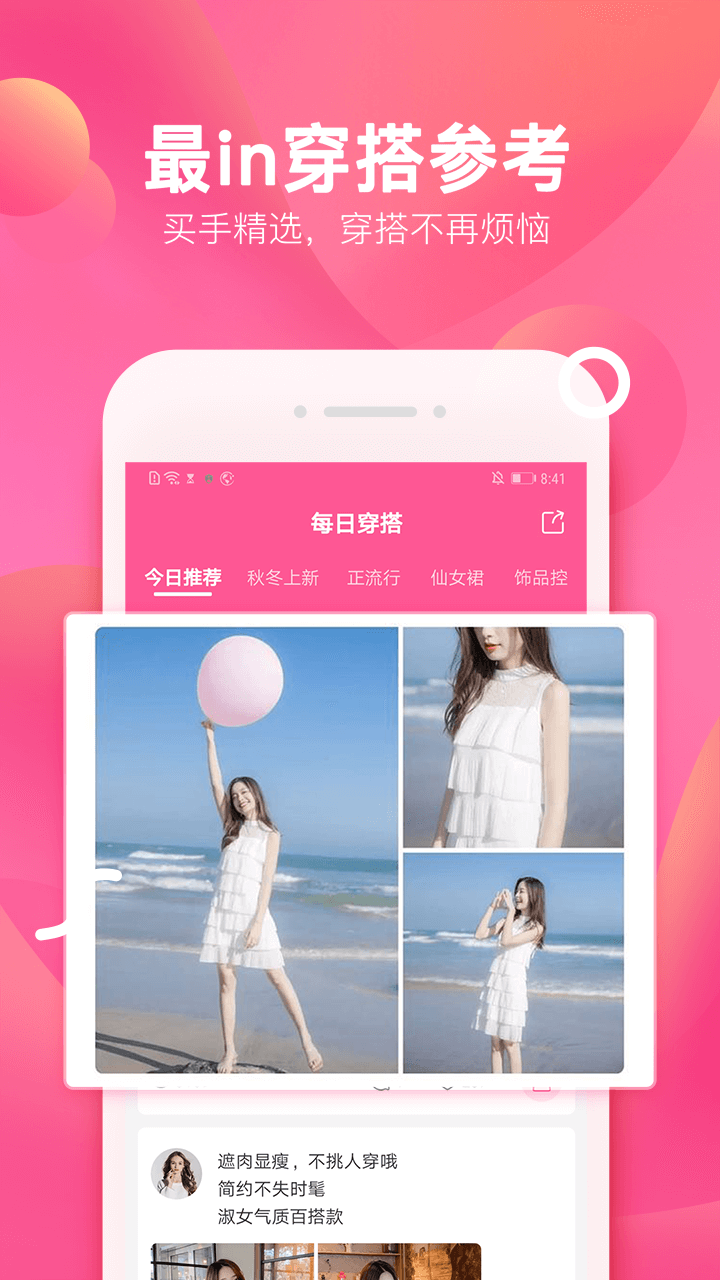 柚子街 V3.5.8 安卓版截图4