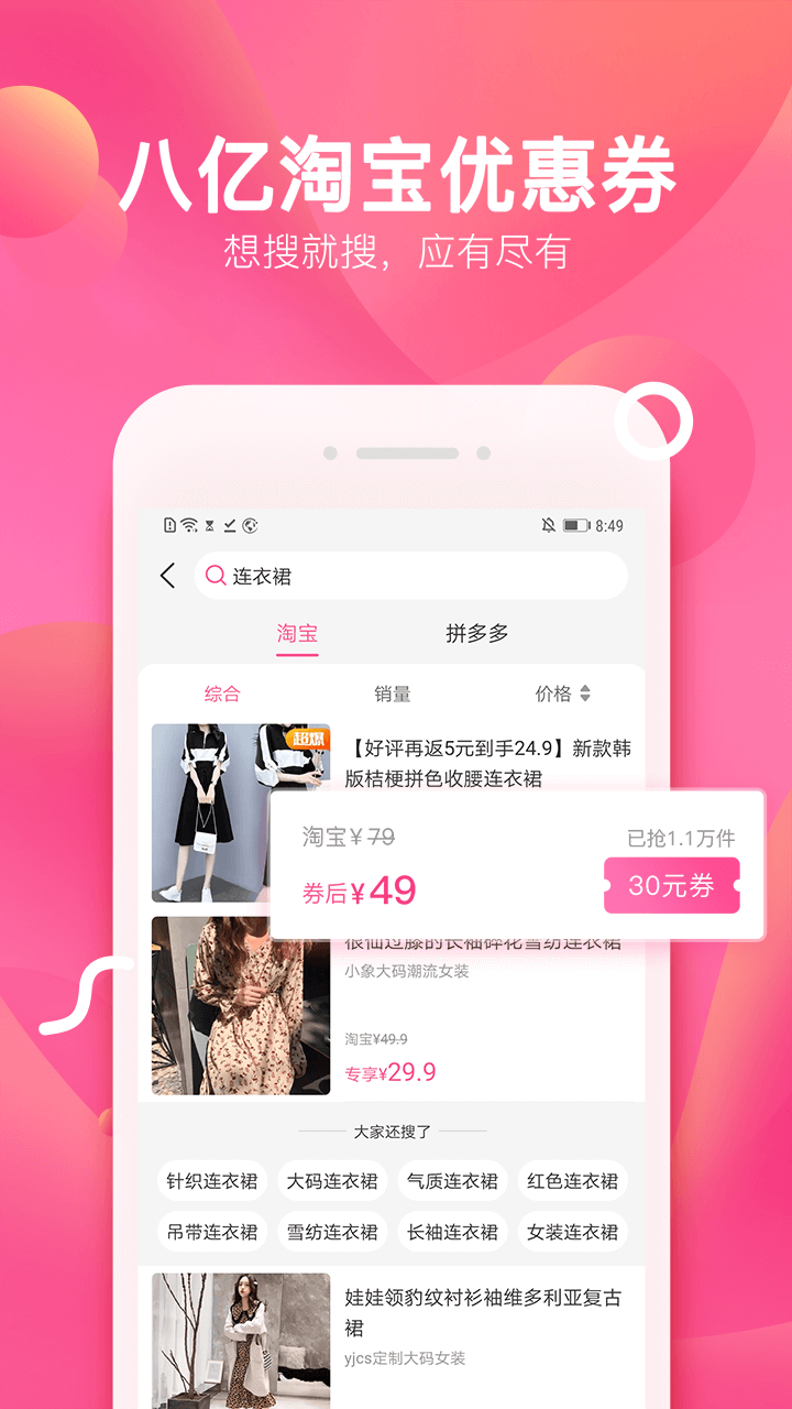 柚子街 V3.5.8 安卓版截图3