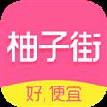 柚子街 V3.5.8 安卓版
