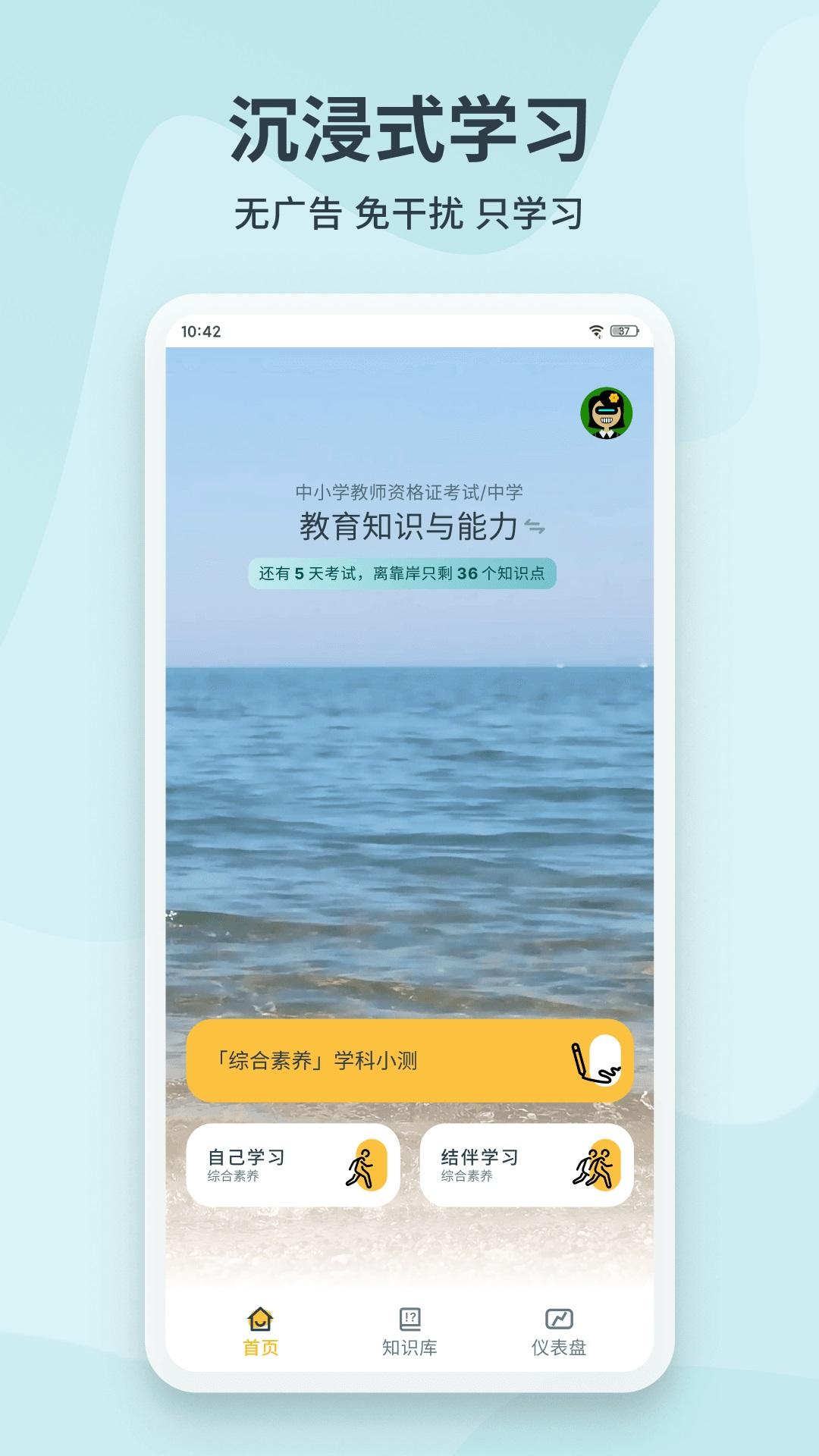 靠岸 V1.1.5 安卓版截图1
