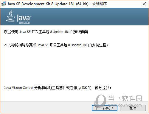 jdk8.0官方下载