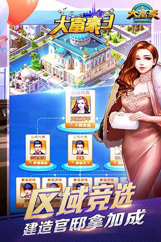 大富豪3九游版 V1.2.6 安卓版截图5