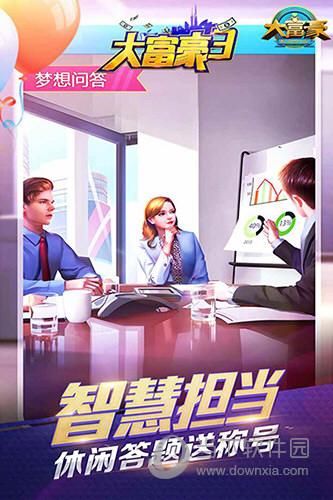 大富豪3华为版下载