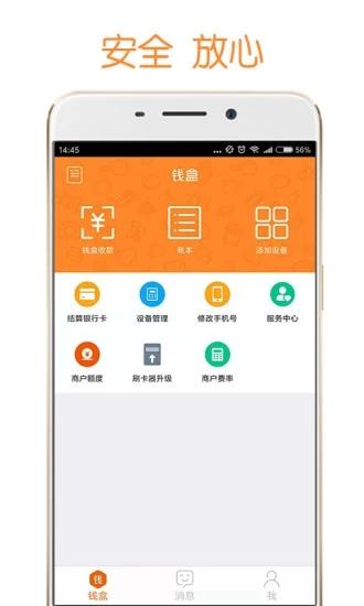 钱盒商户通 V5.1.4 安卓版截图2