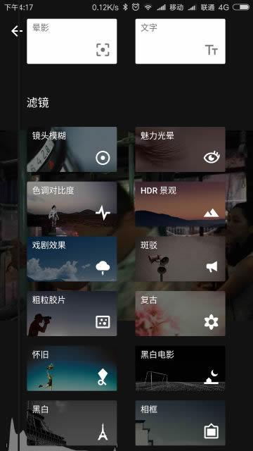 snapseed2021最新中文版 安卓版截图2
