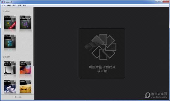 snapseed中文电脑版