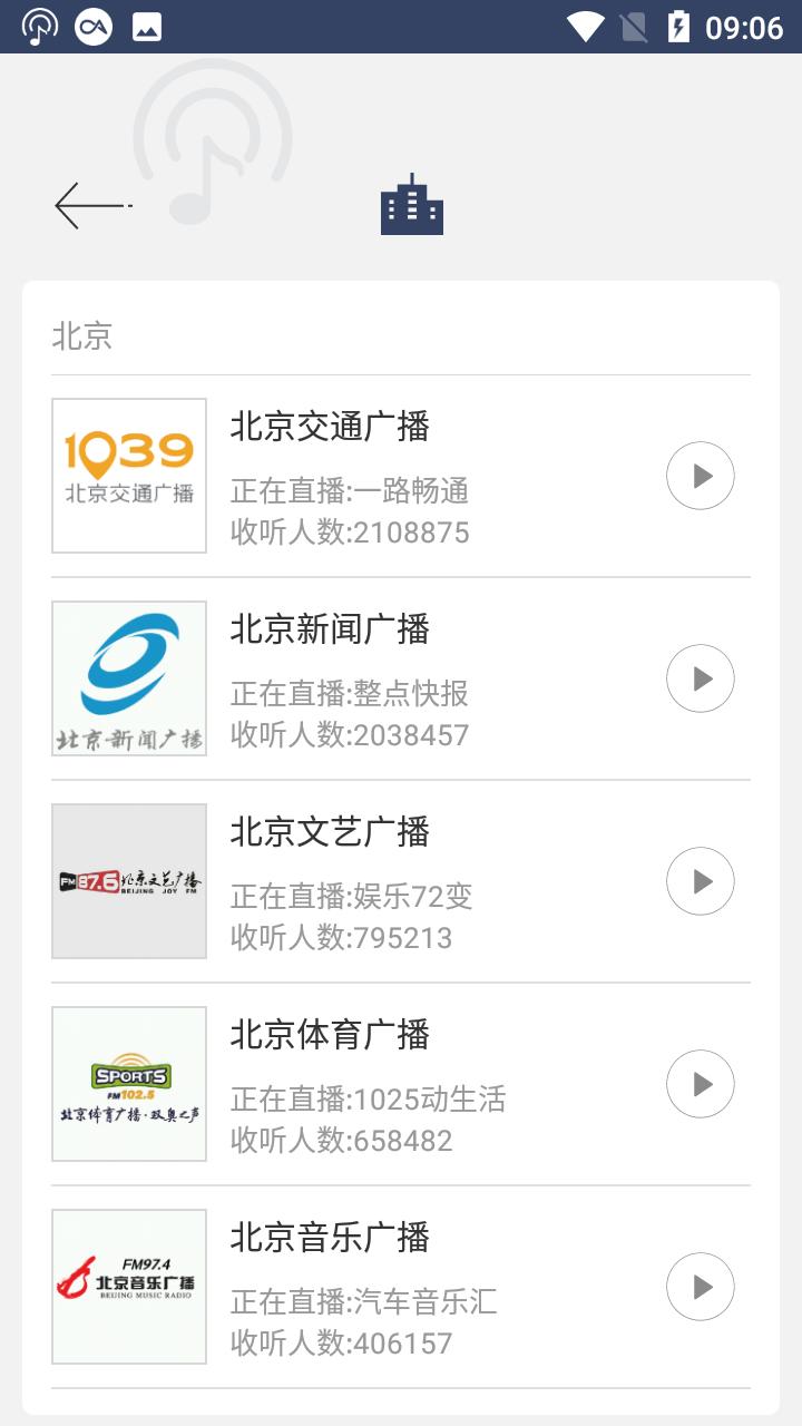 80后手机收音机FM V1.4.8 安卓版截图1