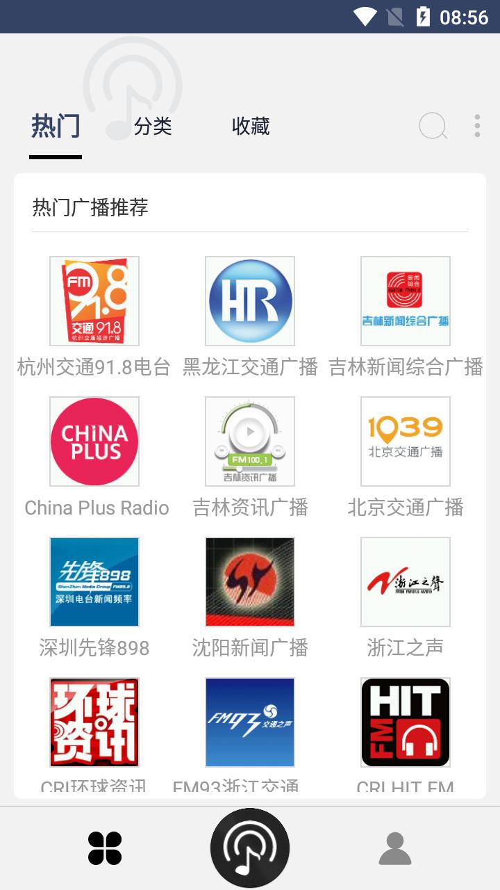 80后手机收音机FM V1.4.8 安卓版截图4