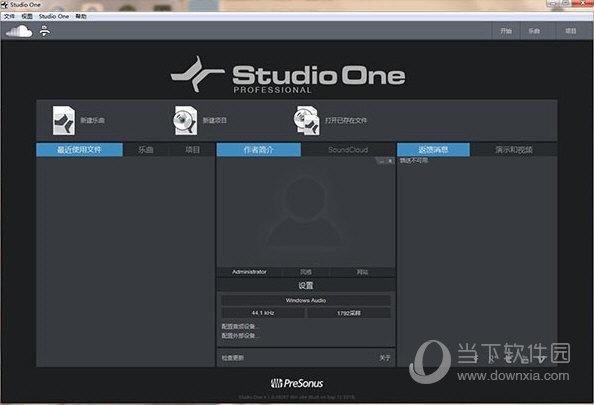 Studio One破解版下载