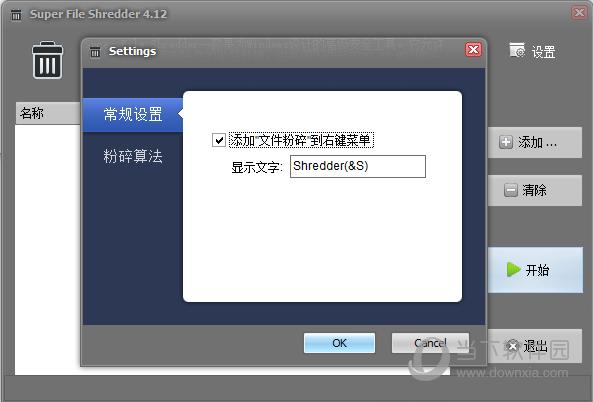 super File Shredder中文版软件