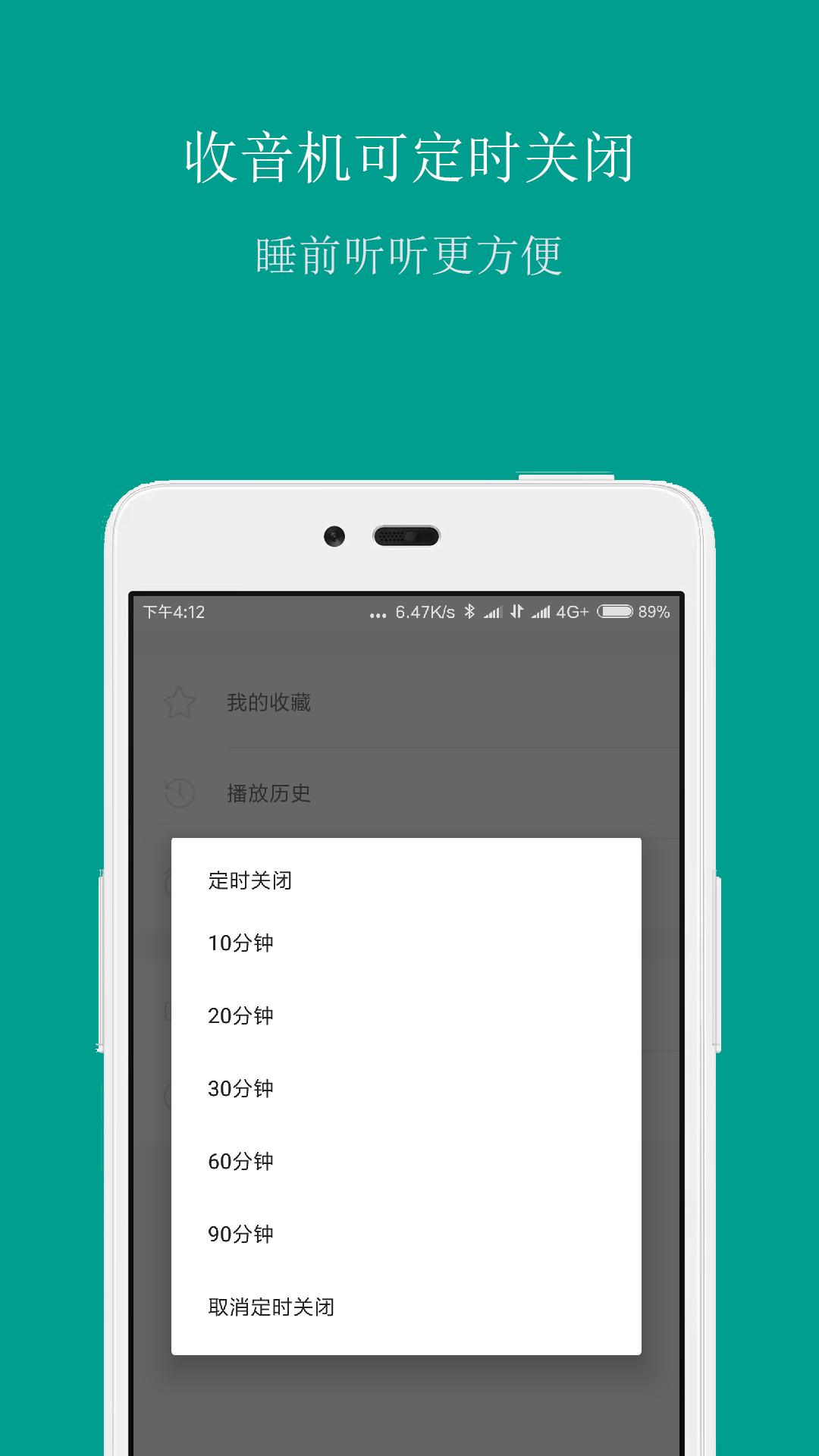 FM手机调频收音机去广告版 V3.6.0 安卓版截图4