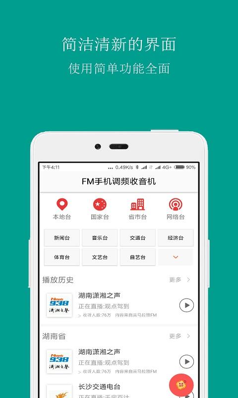 FM手机调频收音机去广告版 V3.6.0 安卓版截图5