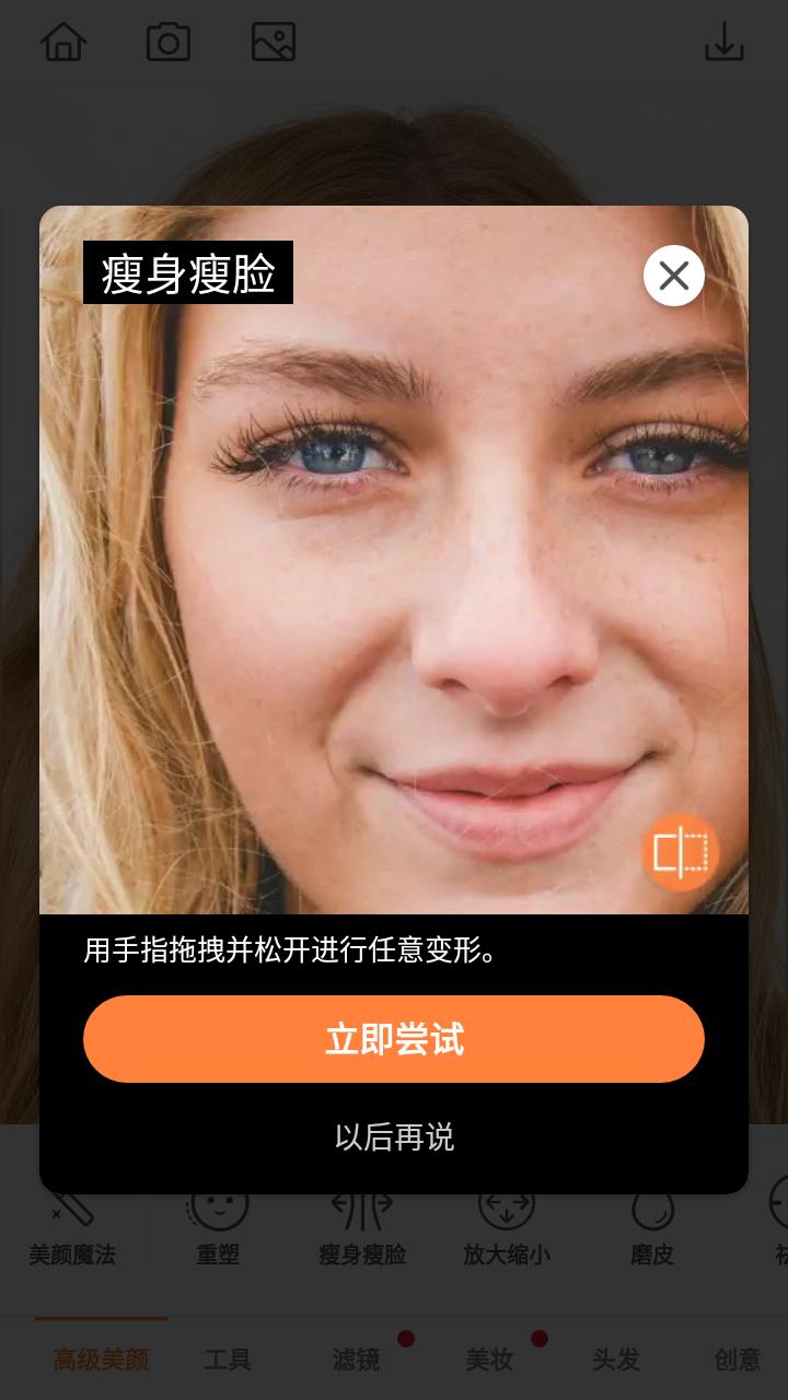 AirBrush高级解锁版 V4.15.0 安卓版截图4