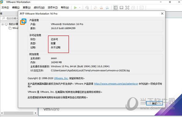 vmware虚拟机激活工具