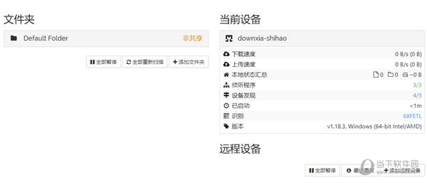 syncthing中文版