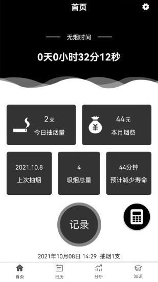 抽烟记录 V1.2 安卓版截图1