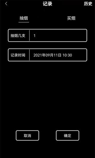 抽烟记录 V1.2 安卓版截图2