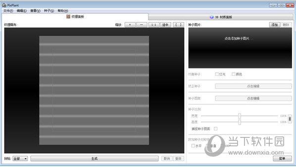 PixPlant5中文破解版